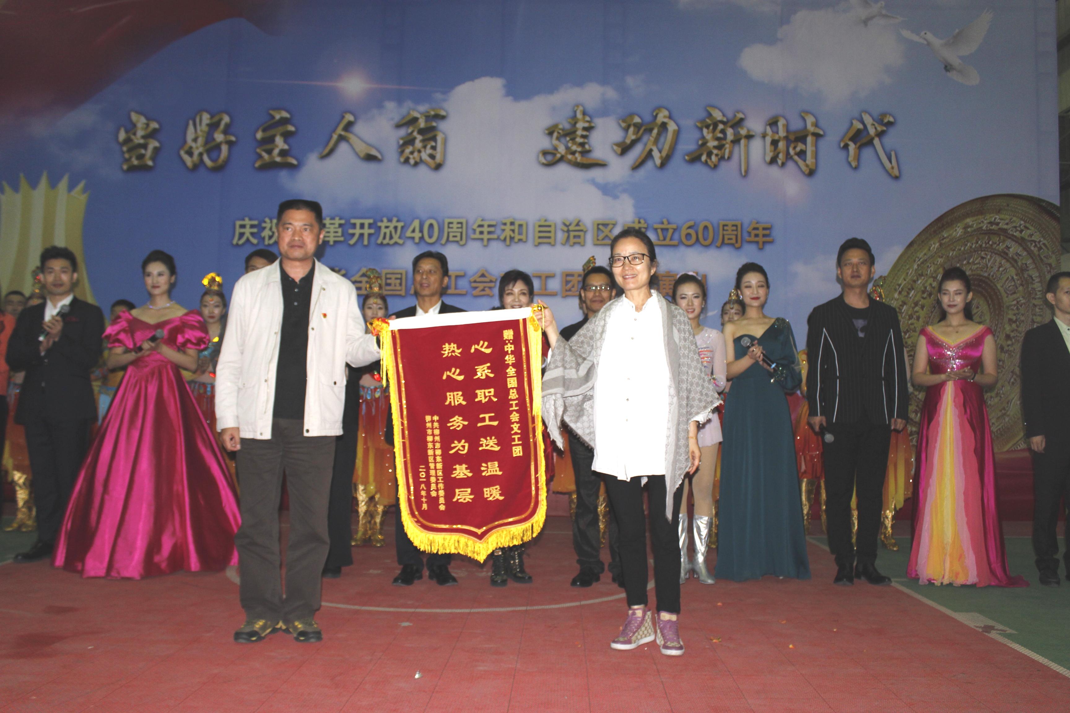 演出结束新区党工委副书记周海涛代表柳东新区(高新区)党工委,管委会