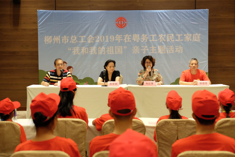柳州市总工会组织开展农民工子女赴广州与父母团聚亲子活动