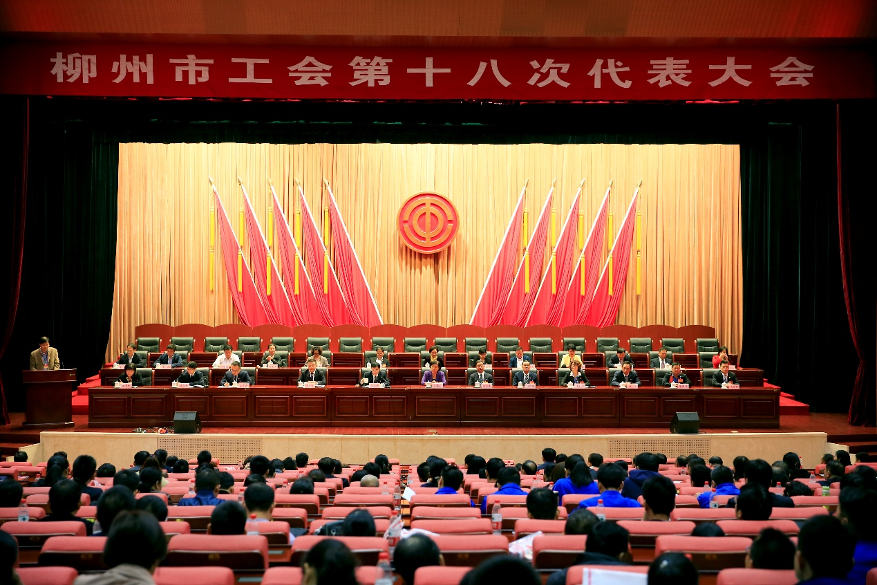 柳州市工会第十八次代表大会胜利闭幕!