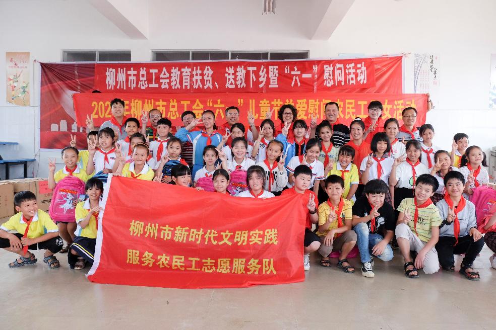 """柳州市总工会开展2020年""""六一""""慰问留守儿童志愿服务活动"""